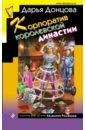 Корпоратив королевской династии (с автографом), Донцова Дарья Аркадьевна