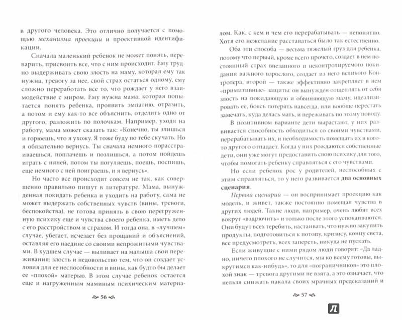 Иллюстрация 1 из 5 для Карточный дом. Психотерапевтическая помощь клиентам с пограничными расстройствами - Ирина Млодик | Лабиринт - книги. Источник: Лабиринт