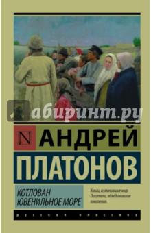 Отзывы к книге «Котлован. Ювенильное море» Платонов Андрей Платонович