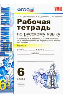 УМК Русский язык 6 класс Ладыженская