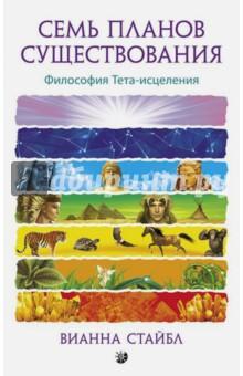 Семь Планов Существования. Философия Тета-исцеления
