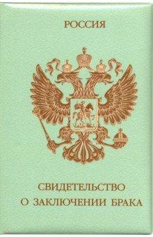 Обложка на Свидетельство о браке Герб (зеленая) папки для свидетельства о браке спб
