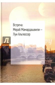 Встреча: Мераб Мамардашвили - Луи Альтюссер
