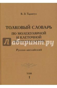 Толковый словарь по молекулярным и клеточным биотехнологии. Русско-английский. . Том 1