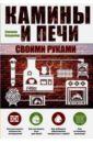 Камины и печи своими руками, Симаков Владимир Георгиевич