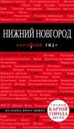 Нижний Новгород. Красный гид. Путеводитель с картой города