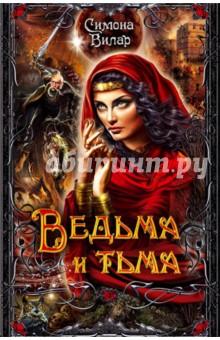 Ведьма и тьма беушный ванный поддон киев