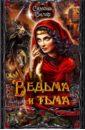 Вилар Симона Ведьма и тьма