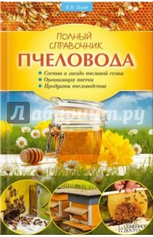 Полный справочник пчеловода канди лекарство для пчел