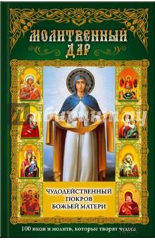 Молитвенный дар. Чудодейственный покров Божьей Матери икона янтарная богородица скоропослушница кян 2 305