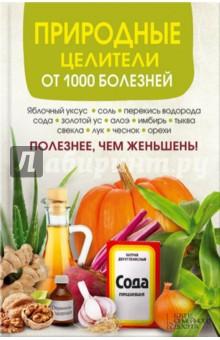 Природные целители от 1000 болезней аппарат для лечения насморка