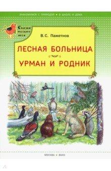 Круглосуточная ветеринарная клиника воскресенск