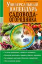 Универсальный календарь садовода-огородника, Костина-Кассанелли Наталия Николаевна