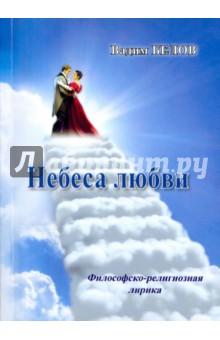 Небеса любви. Философско-религиозная лирика