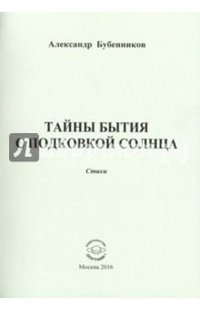 Бубенников Александр Николаевич » Тайны бытия с подковкой солнца. Стихи