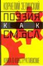 Поэзия как смысл. Книга о конструктивизме, Зелинский Корнелий Люцианович