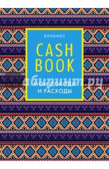CashBook. Мои доходы и расходы (А6) константин петров елена перельман куда вложить деньги для чайников