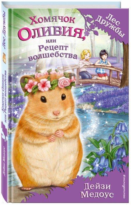 Иллюстрация 1 из 31 для Хомячок Оливия, или Рецепт волшебства - Дейзи Медоус | Лабиринт - книги. Источник: Лабиринт