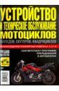 Устройство и техническое обслуживание мотоциклов.., Ксенофонтов Иван Валентинович