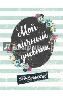 Мой личный дневник. ISBN: 978-5-699-88701-9