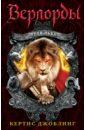 Джоблинг Кертис Гнев льва все цены