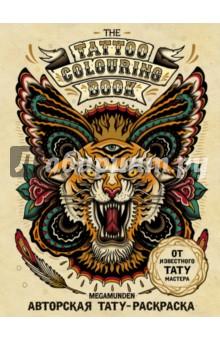Авторская тату-раскраска. Megamunden авторская тату раскраска the tattoo colouring book megamunden
