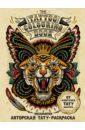 Авторская тату-раскраска. The Tattoo Colouring Book,