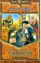 Под знаком мантикоры: Фантастический роман