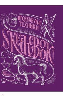 SketchBook. Продвинутые техники