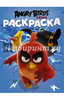 Angry Birds. Раскраска АСТ