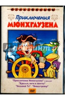 Приключения Мюнхгаузена. Сборник мультфильмов (DVD) приключения поросенка фунтика сборник мультфильмов
