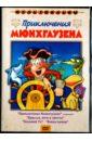 Приключения Мюнхгаузена. Сборник мультфильмов (DVD)