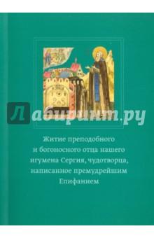 Житие преподобного и богоносного отца нашего игумена Сергия, чудотворца