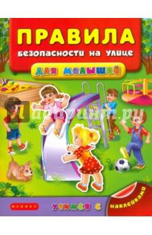 Правила безопасности на улице для малышей книги феникс премьер правила поведения на улице