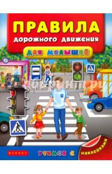 Правила дорожного движения для малышей