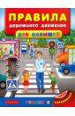 Воронкова Яна Олеговна Правила дорожного движения для малышей воронкова я о учимся с наклейками правила этикета для малышей