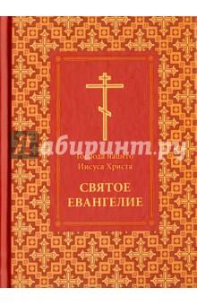 Господа нашего Христа Святое Евангелие молотников м д ред святое евангелие на церковно славянском и русском языках с зачалами