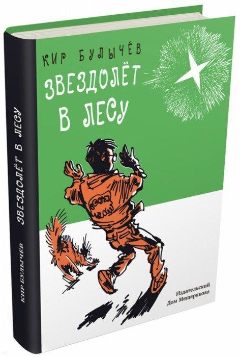 Иллюстрация 1 из 23 для Звездолет в лесу. Фотография пришельца. Инопланетяне - Кир Булычев | Лабиринт - книги. Источник: Лабиринт