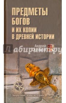 Предметы богов и их копии в древней истории цена