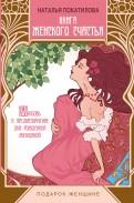 Книга женского счастья. Любовь и предназначение для рожденной женщиной