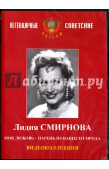 Лидия Смирнова. Видеоколлекция (DVD) алма ата рынок посуду оптом