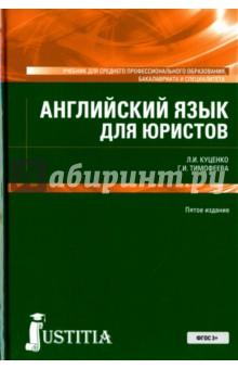 Английский язык для юристов. Учебник немецкий язык для колледжей учебное пособие