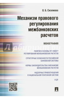 Механизм правового регулирования межбанковских расчетов. Монография