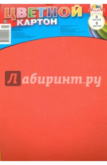 Картон цветной 8 листов, 8 цветов. А4 (С2770-01)