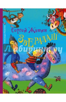 Жатин Сергей Олегович » Звералаш