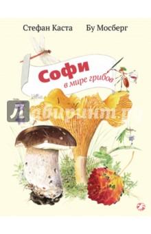 Софи в мире грибов стивен а почему мы думаем то что мы думаем