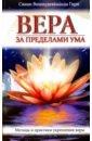 Гири Свами Вишнудевананда Вера за пределами ума. Методы и практики укрепления веры