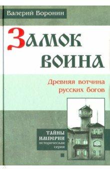 Замок воина. Древняя вотчина русских богов сайт базылхана юсупова диск