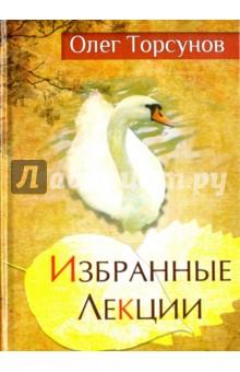 Избранные лекции доктора Торсунова ханкук фрикса на ладу гранту