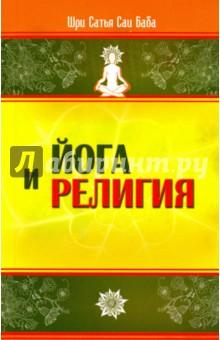 Йога и религия. Сборник цитат из бесед и книг Бхагавана Шри Сатья Саи Бабы цена